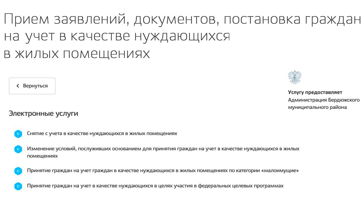 Прием заявлений на нуждаемость в жилье идет через портал госуслуг или центры «Мои документы». Источник: uslugi.admtyumen.ru