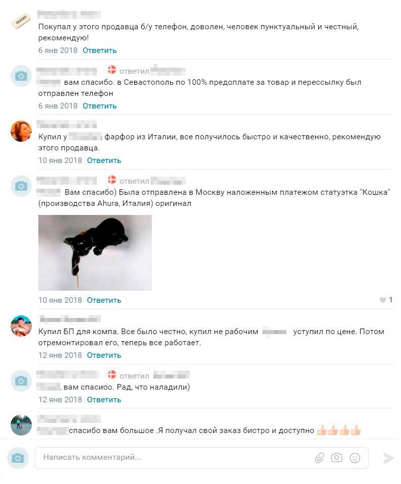 А так выглядит сам отзыв на стене во «Вконтакте». Я продавал человеку телефон
