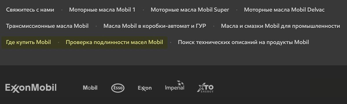 Промотайте страницу до самого низа, поищите разделы «Проверка подлинности масел» и «Где купить». Источник: «Мобил-Россия»