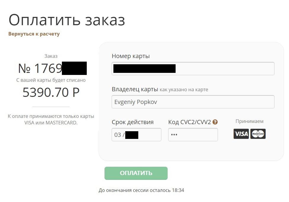 На странице оплаты указаны доступные платежные системы и информация о защите данных