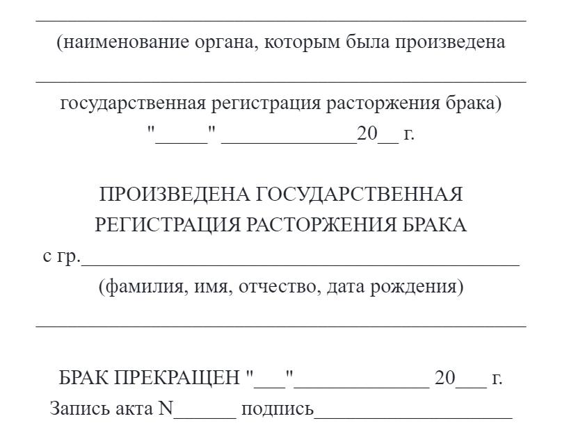 Штамп о расторжении брака. Размер штампа 75 × 40 мм