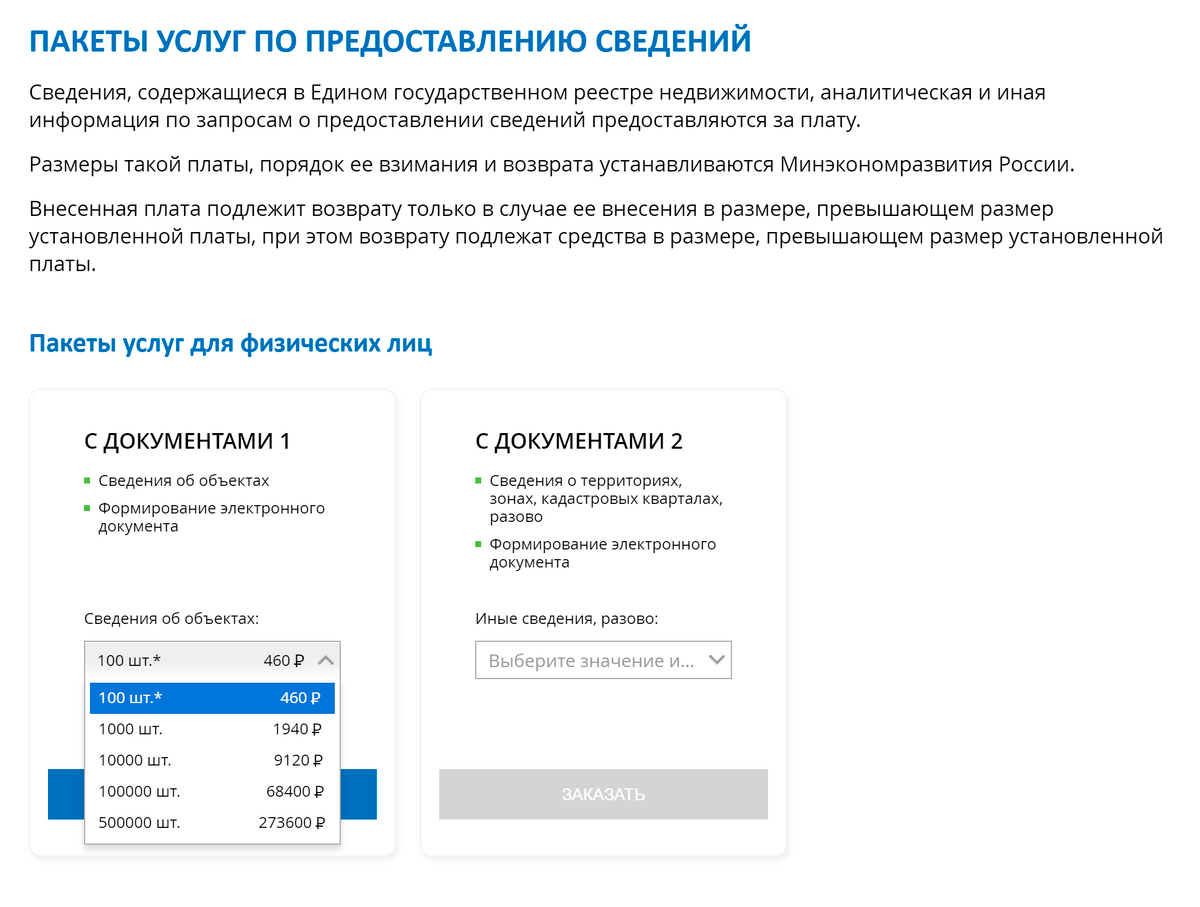 Выберите нужный пакет запросов. Нам хватило минимального пакета на&nbsp;100&nbsp;запросов за 460<span class=ruble>Р</span>. Оплатите и подождите несколько дней, пока деньги поступят на&nbsp;счет