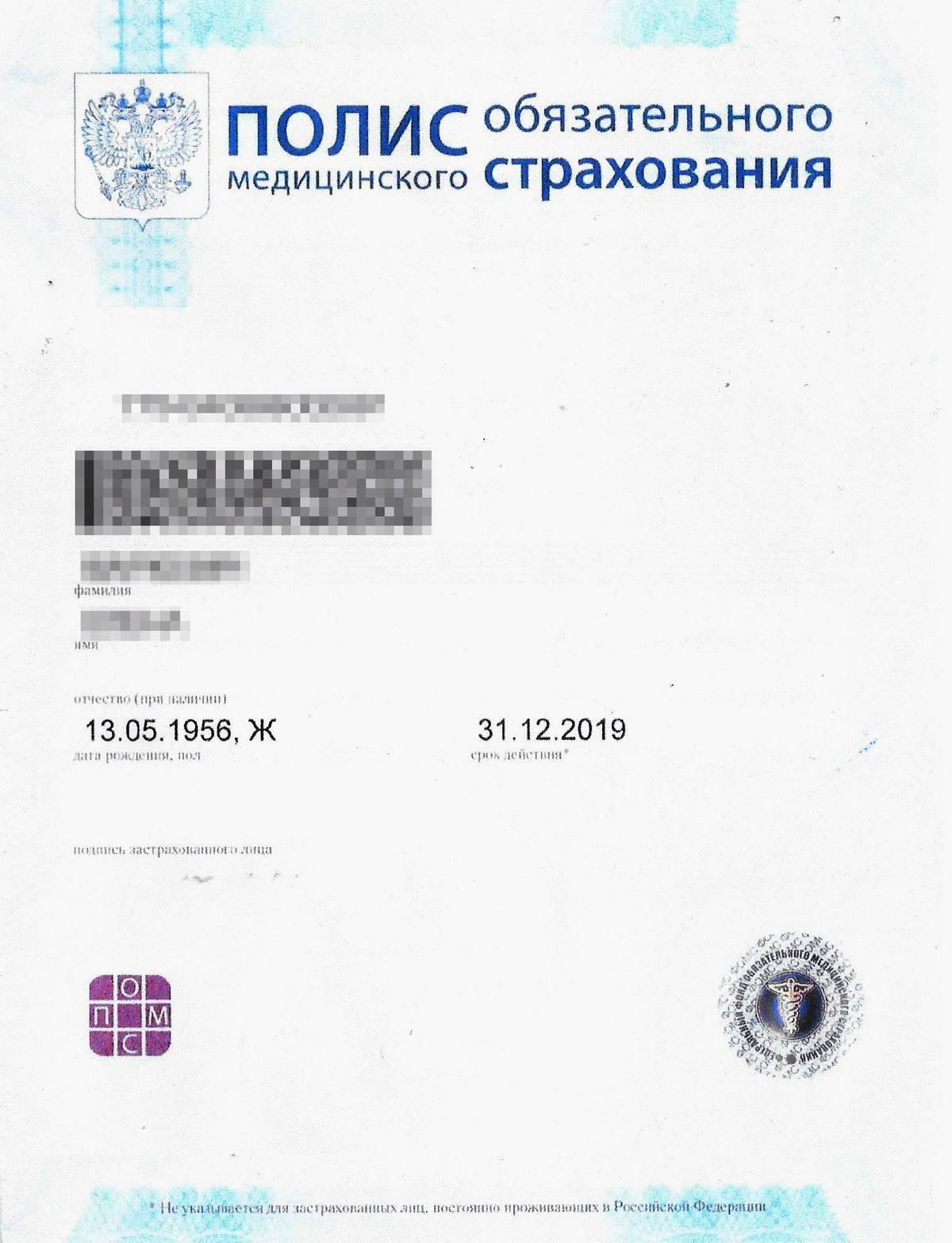 Полис ОМС дляиностранцев внешне ничем не отличается от тех, что выдают россиянам. Единственное, его надо продлевать ежегодно