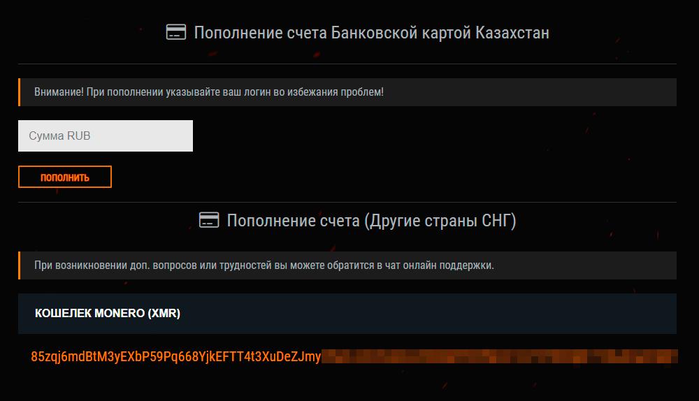 Мошенник принимает оплату на банковскую карту Казахстана, а споры предлагает решать в суде России. Жители стран СНГ, кроме Казахстана, могут оплатить заказ только криптовалютой Monero