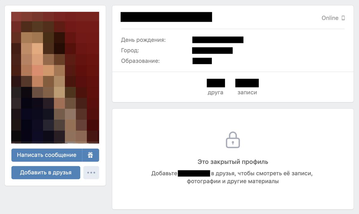 Ссылка на профиль была указана в объявлении о пропаже кота. Но информация и фотографии доступны только для друзей