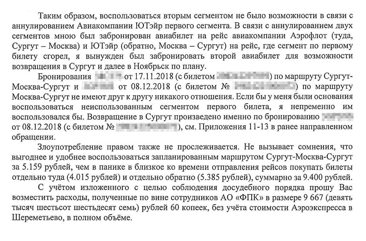Во втором обращении я подробно объяснил, почему из-за ФПК мне пришлось покупать новый билет на самолет из Москвы в Сургут
