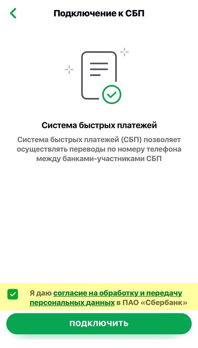 Согласитесь на обработку и передачу персональных данных и нажмите «Подключить»