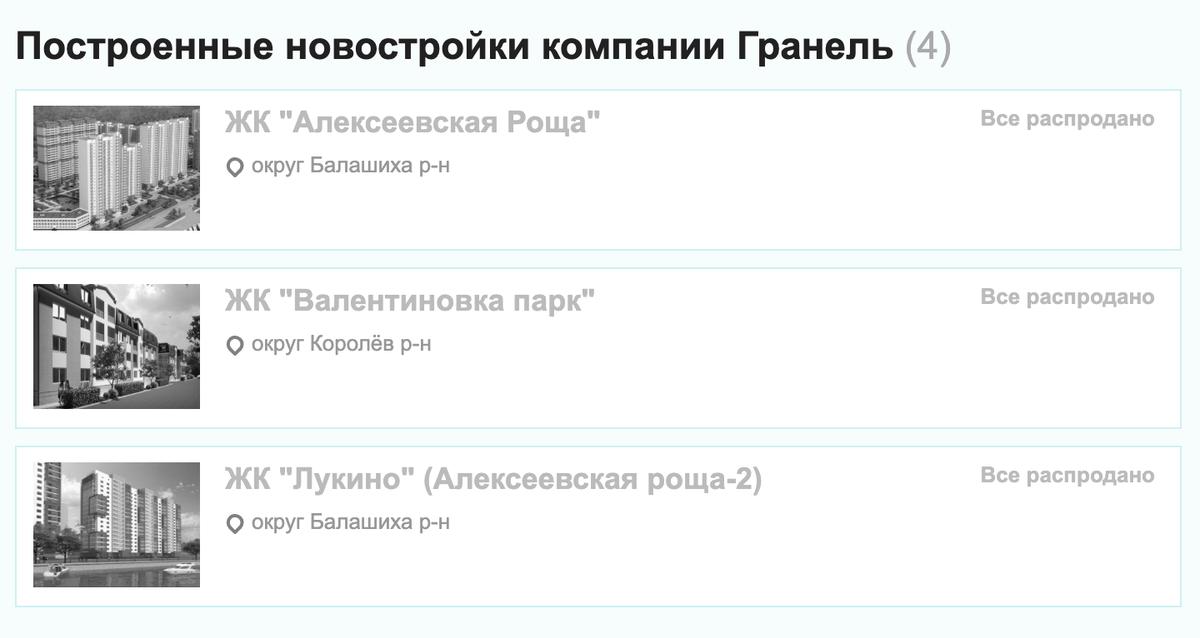 Хорошо, что у застройщика есть полностью сданные и распроданные объекты в Московской области. Это повышает шансы, что дома сдадут вовремя. Но таких объектов всего четыре