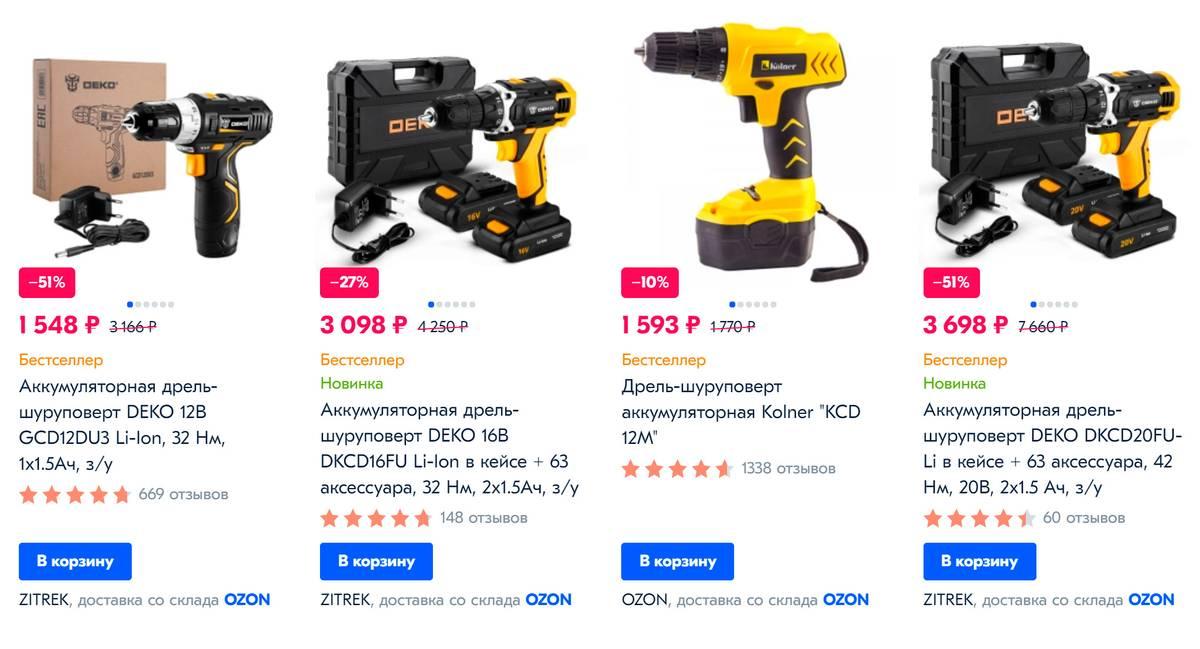 Если покупаете электроинструменты, я советую проверить цены на «Яндекс-маркете» или «Озоне». В некоторых непрофильных магазинах могут быть скидки и акции. Источник: «Озон»