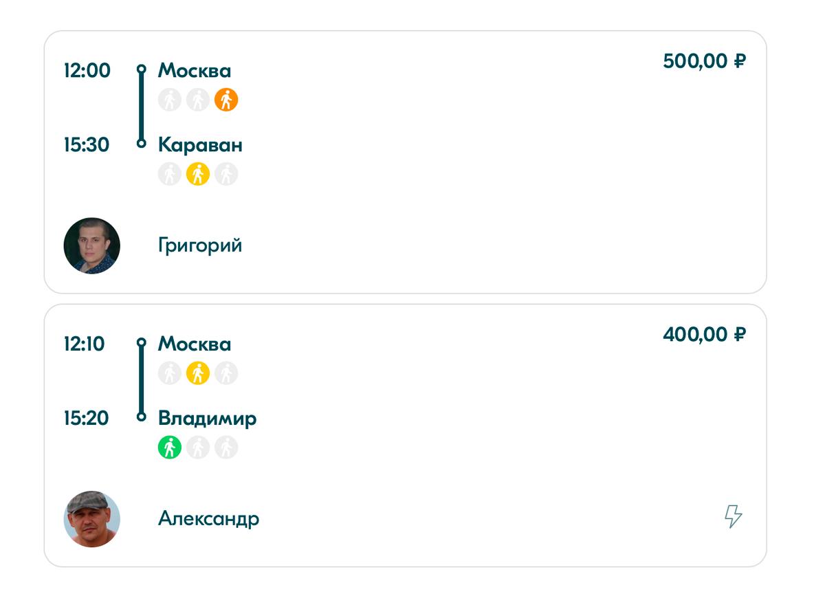При выборе поездки можно указать желаемое место посадки и высадки. Например, я хочу поехать из Москвы во Владимир. Мне удобно сесть на ВДНХ, а выйти в центре Владимира. Наиболее подходящие поездки сервис выделяет зеленым
