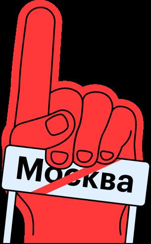 Мнение: Москва — город длякарьеристов и одиночек
