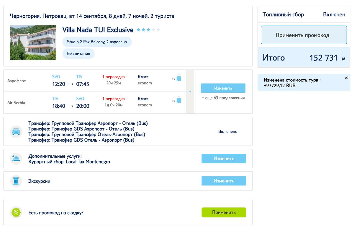 Пакетные туры в Черногорию из Москвы на сентябрь стоят от 152 731<span class=ruble>Р</span> на двоих. Путевка включает перелет с пересадкой в Белграде, трансфер из аэропорта и обратно, неделю проживания в трехзвездочной гостинице без&nbsp;питания