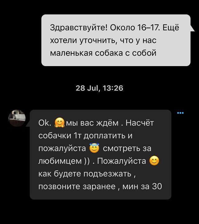 В Нижнем Новгороде мы&nbsp;доплатили за&nbsp;собаку 1000&nbsp;<span class=ruble>Р</span> за&nbsp;три&nbsp;ночи проживания в&nbsp;квартире