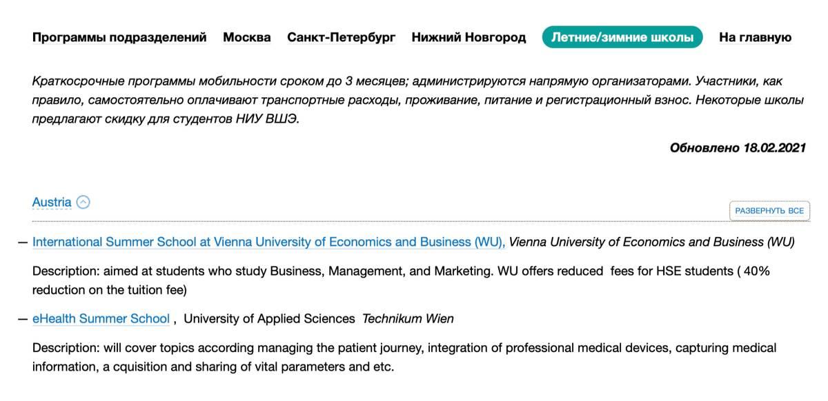 Раздел с летними школами университетов-партнеров с сайта ВШЭ