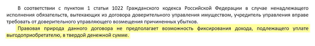 Высший арбитражный суд РФ объяснил, что в договоре доверительного управления фиксированный доход не прописать