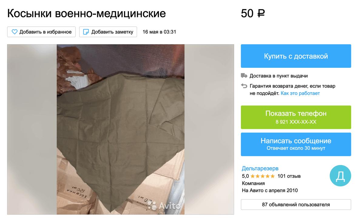 Медицинская косынка времен СССР из хлопка стоит на «Авито» от 50<span class=ruble>Р</span>