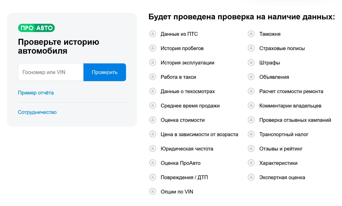 Список данных, которые может представить отчет «Про-авто»
