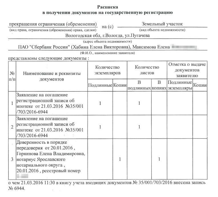 Основные документы дляснятия обременения — обоюдные заявления кредитора и заемщика на погашение регистрационной записи об ипотеке