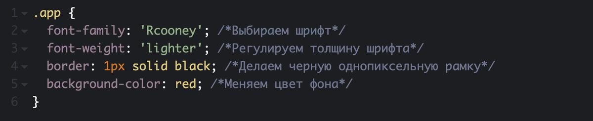 Код дляCSS выглядит так. С помощью него задается размер, толщина и цвет шрифта, а также множество других параметров