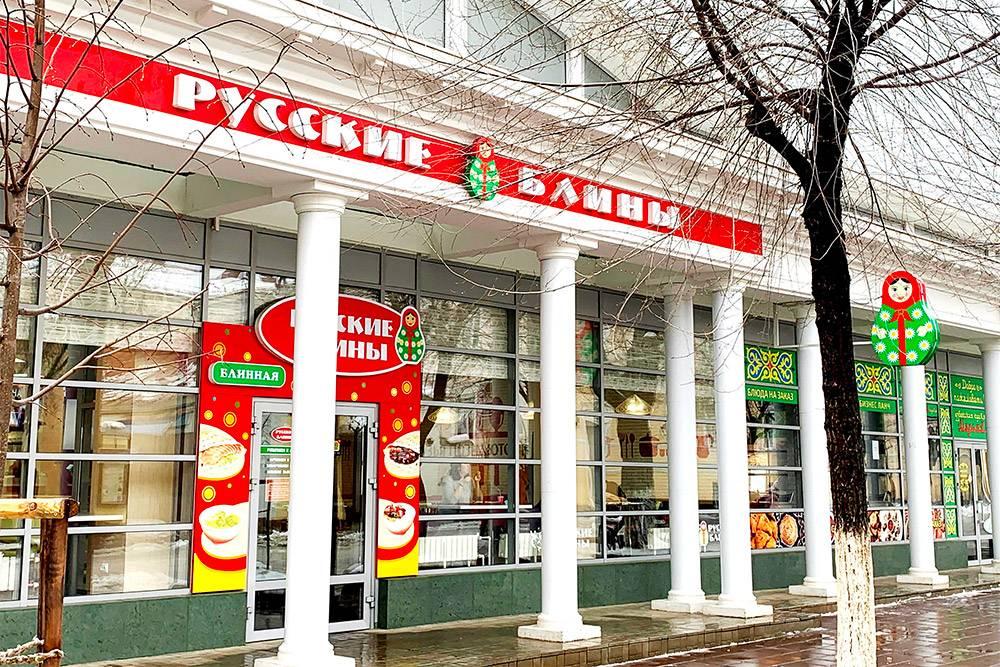 Оренбургская сеть «Русские блины»