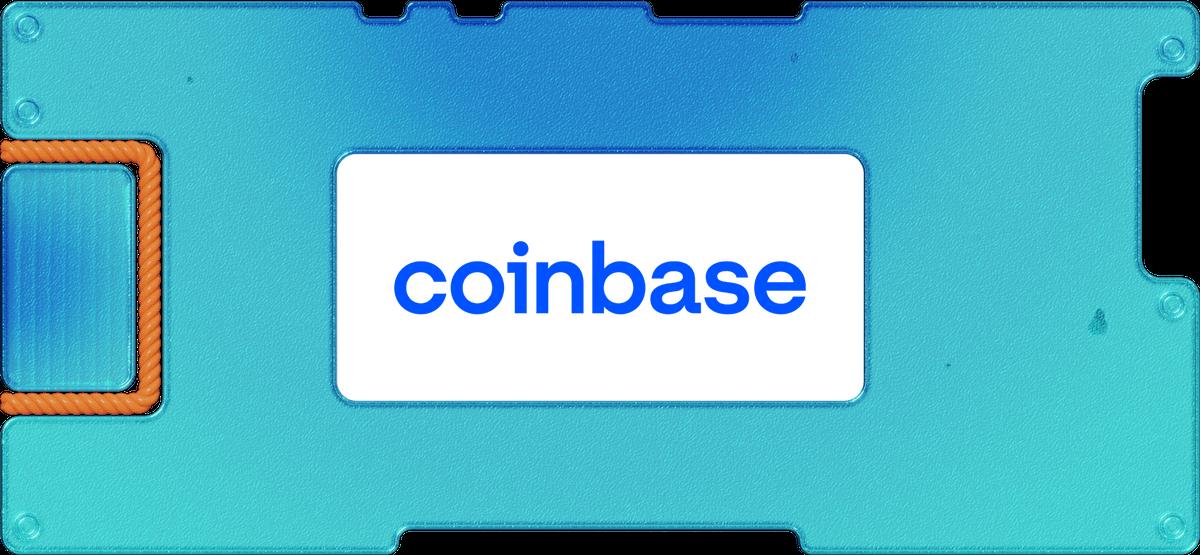 Инвестидея: Coinbase, потомучто криптаже