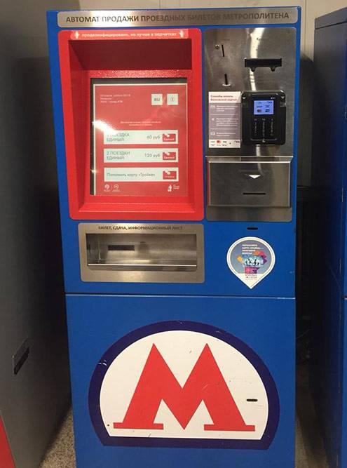 «Единый» билет на одну или две поездки можно купить не только в кассе, но и в терминале самообслуживания