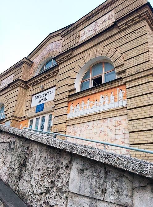 Пироговские ванны тоже заброшены