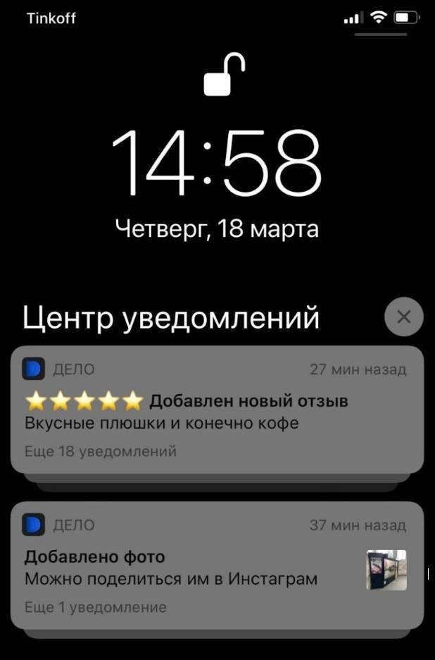 Отзывами пользователей о вашей компании можно поделиться в «Инстаграме»
