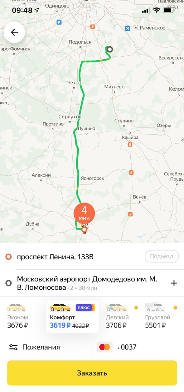 «Яндекс-такси» обещает довезти за 3600<span class=ruble>Р</span>