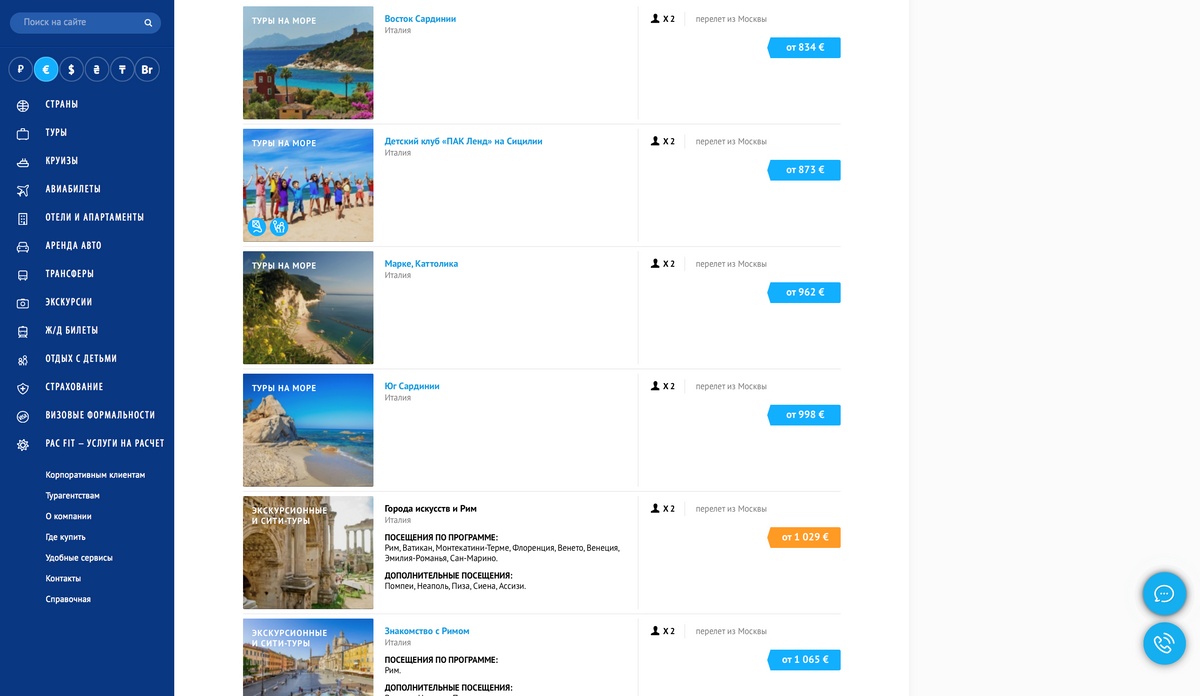 Экскурсионные туры в Италию безконкретного отеля. Можно выбрать звездность отеля и питание. В описании туров видно, что отели находятся в 5—15 км от центра города. Если заранее организовывать поездку самому, такойже тур может стоить дешевле