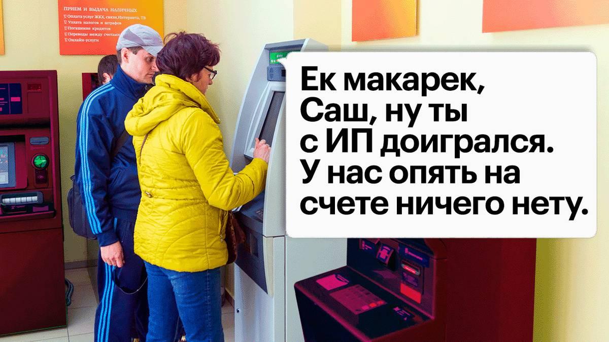 ФНС: если у ИП долги по налогам, их спишут с личного счета