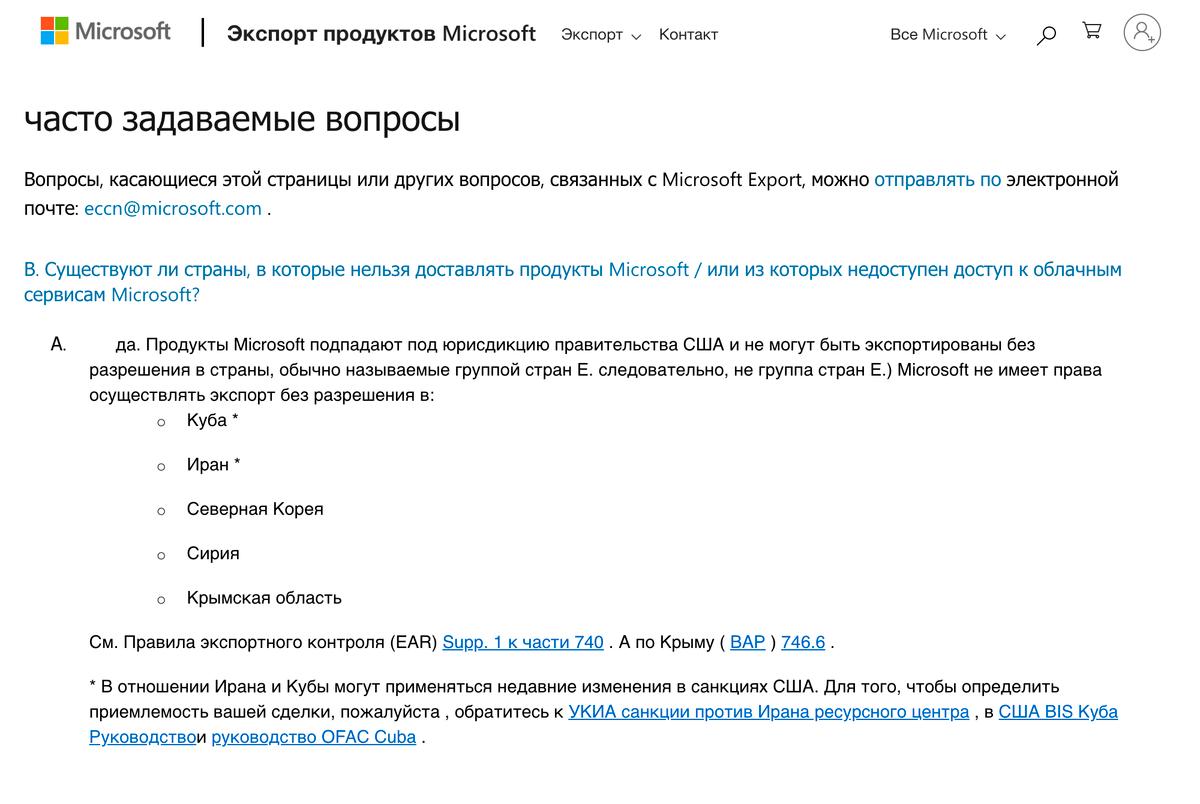 Например, некоторые продукты «Микрософт» содержат в своих лицензиях прямую отсылку на соблюдение экспортных ограничений США дляотдельных стран и территорий. В список таких исключений входит Крым. Источник: microsoft.com