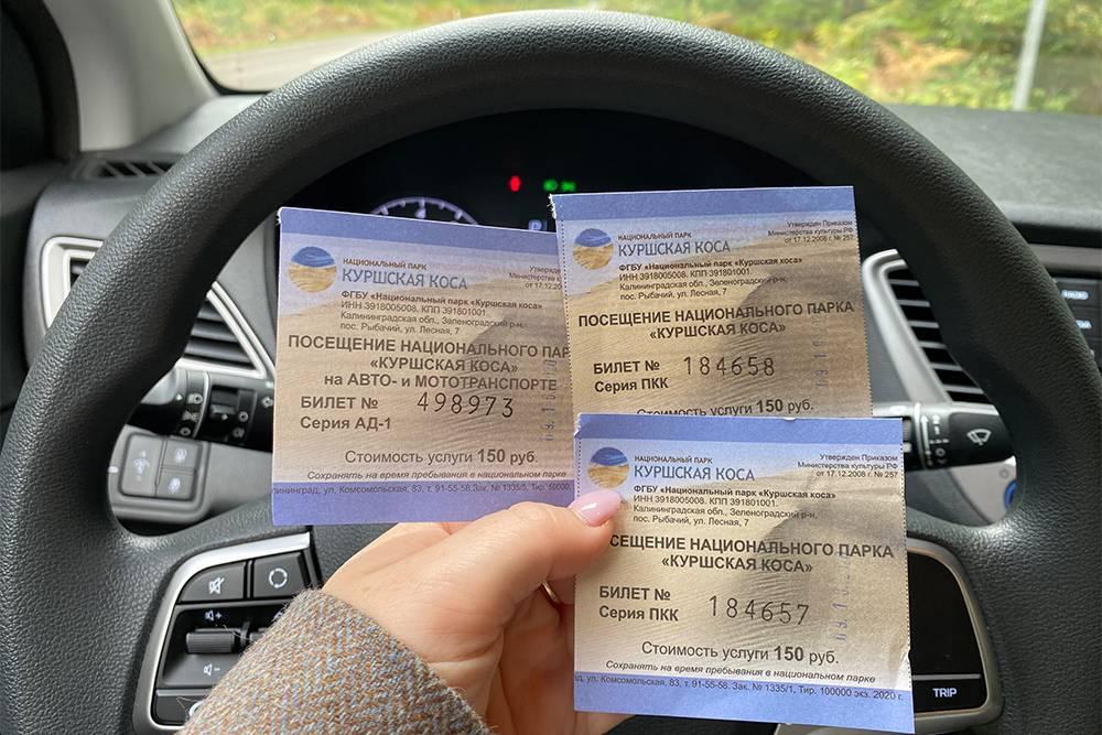 Входные билеты на косу для&nbsp;людей и машин стоят по 150<span class=ruble>Р</span>