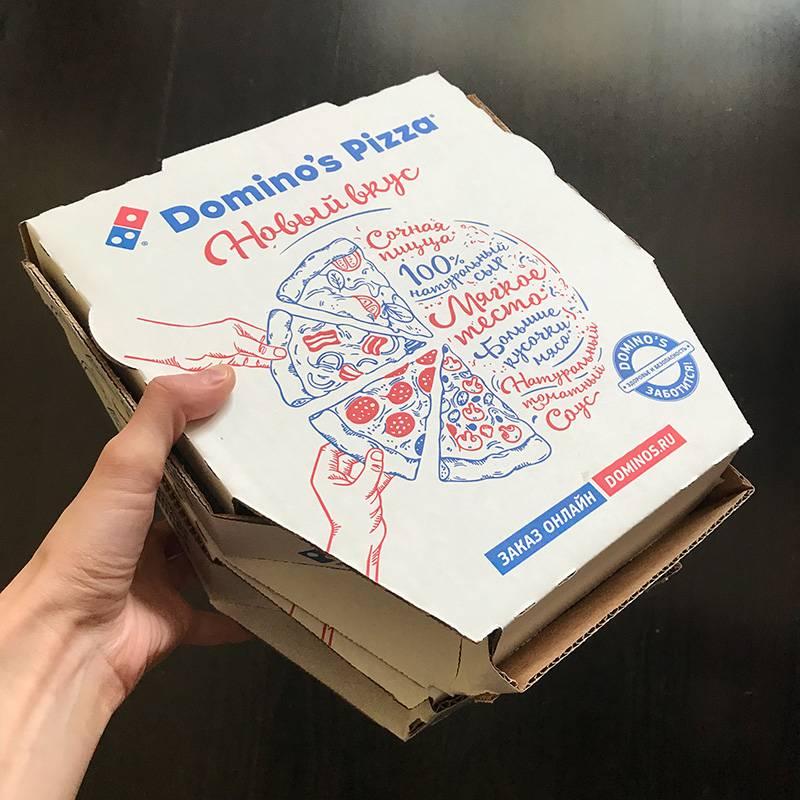 Привезли пиццу