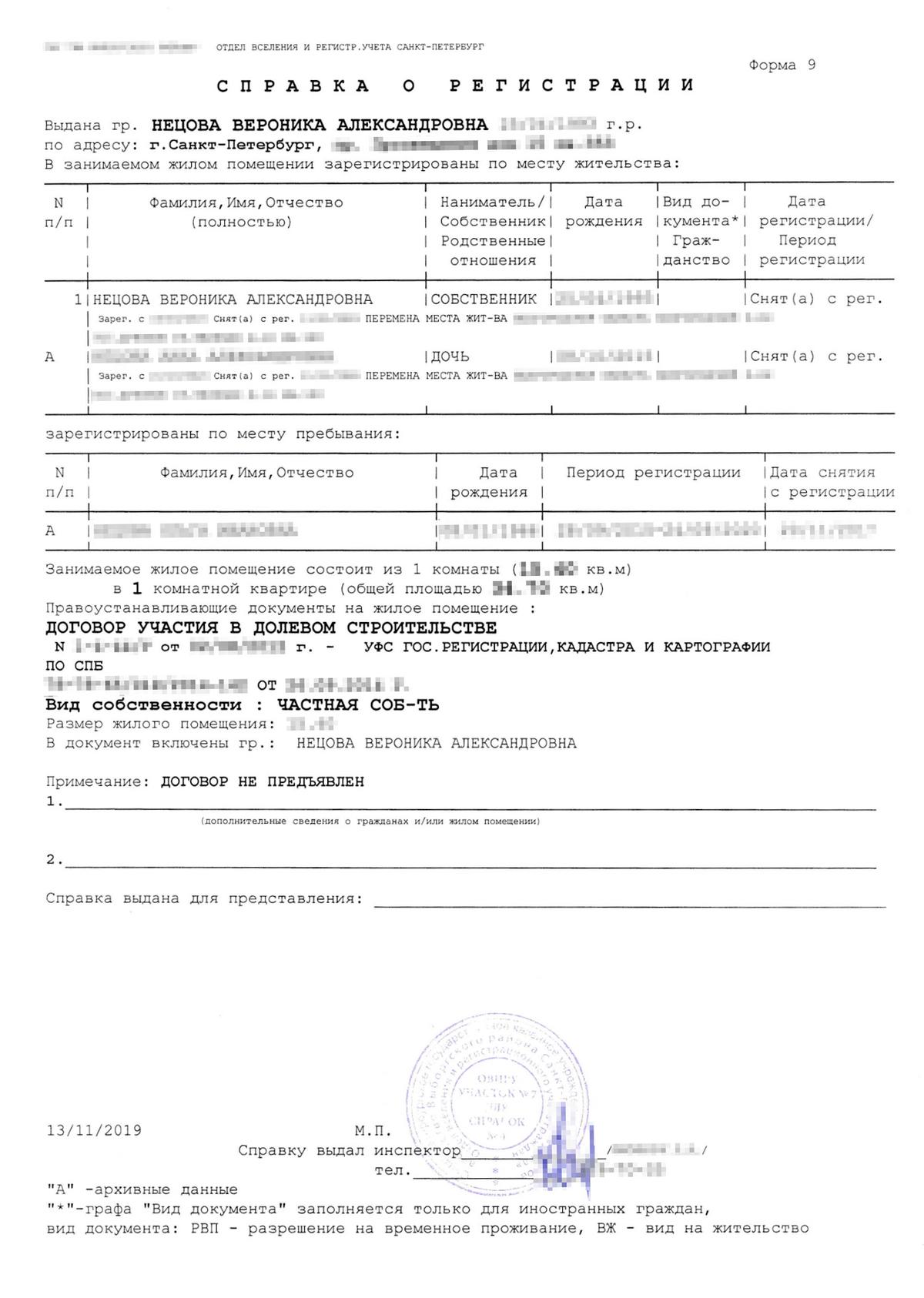 Справка формы 9, или о составе семьи, показывает, кто зарегистрирован сейчас или был зарегистрирован в квартире за время проживания собственника