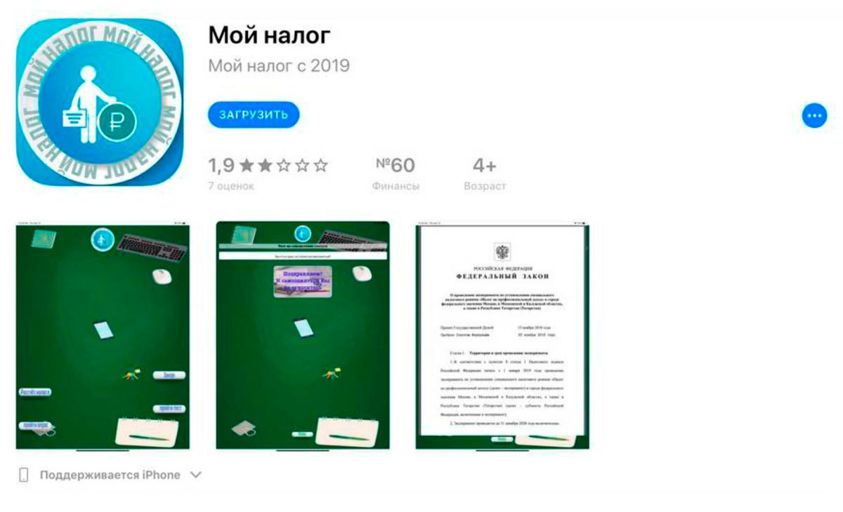 Фальшивые приложения «Мой налог» появлялись в Эпсторе — это доказывает, что под прицелом не только пользователи устройств на Андроиде