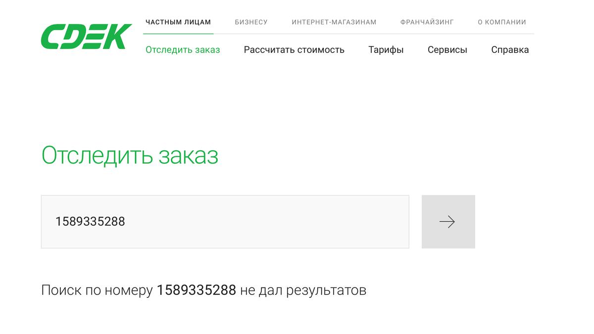 Сайт СДЭК заказа с таким номером не нашел