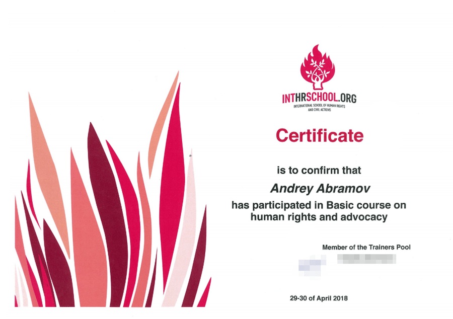 Я прошел курс по базовым правам человека и их защите на семинаре сознательных отказчиков в Петербурге