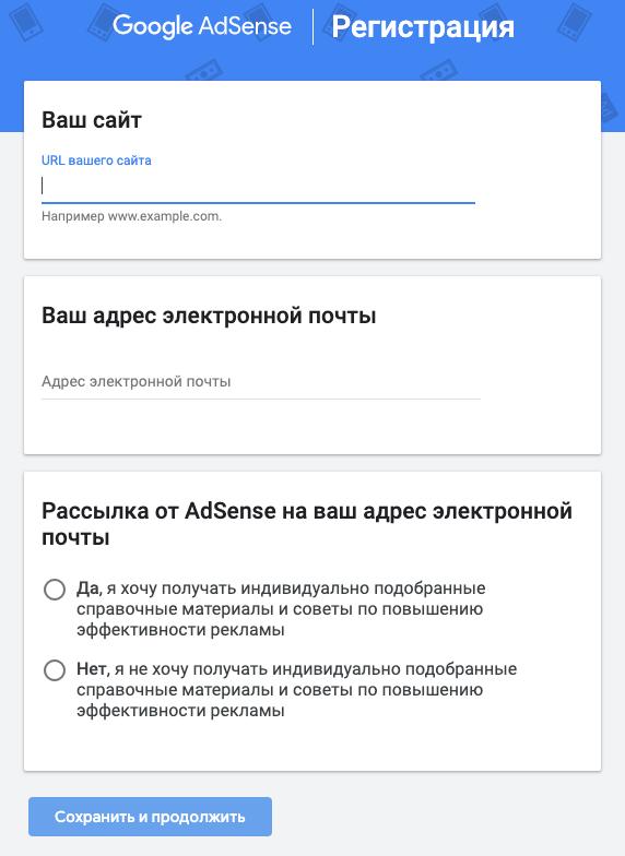В окне регистрации нужно ввести адрес сайта и электронную почту, а после отметить, хотители вы получать рассылку от «Гугл-адсенса»
