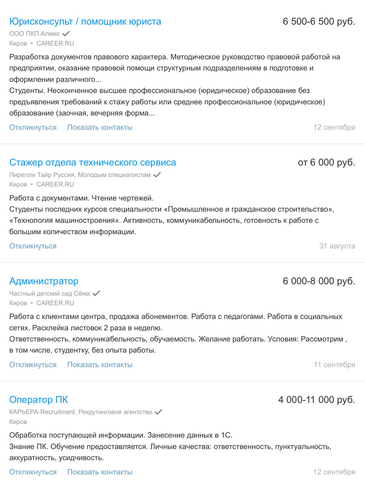 Администратор в детском саду получает 6000<span class=ruble>Р</span> в месяц