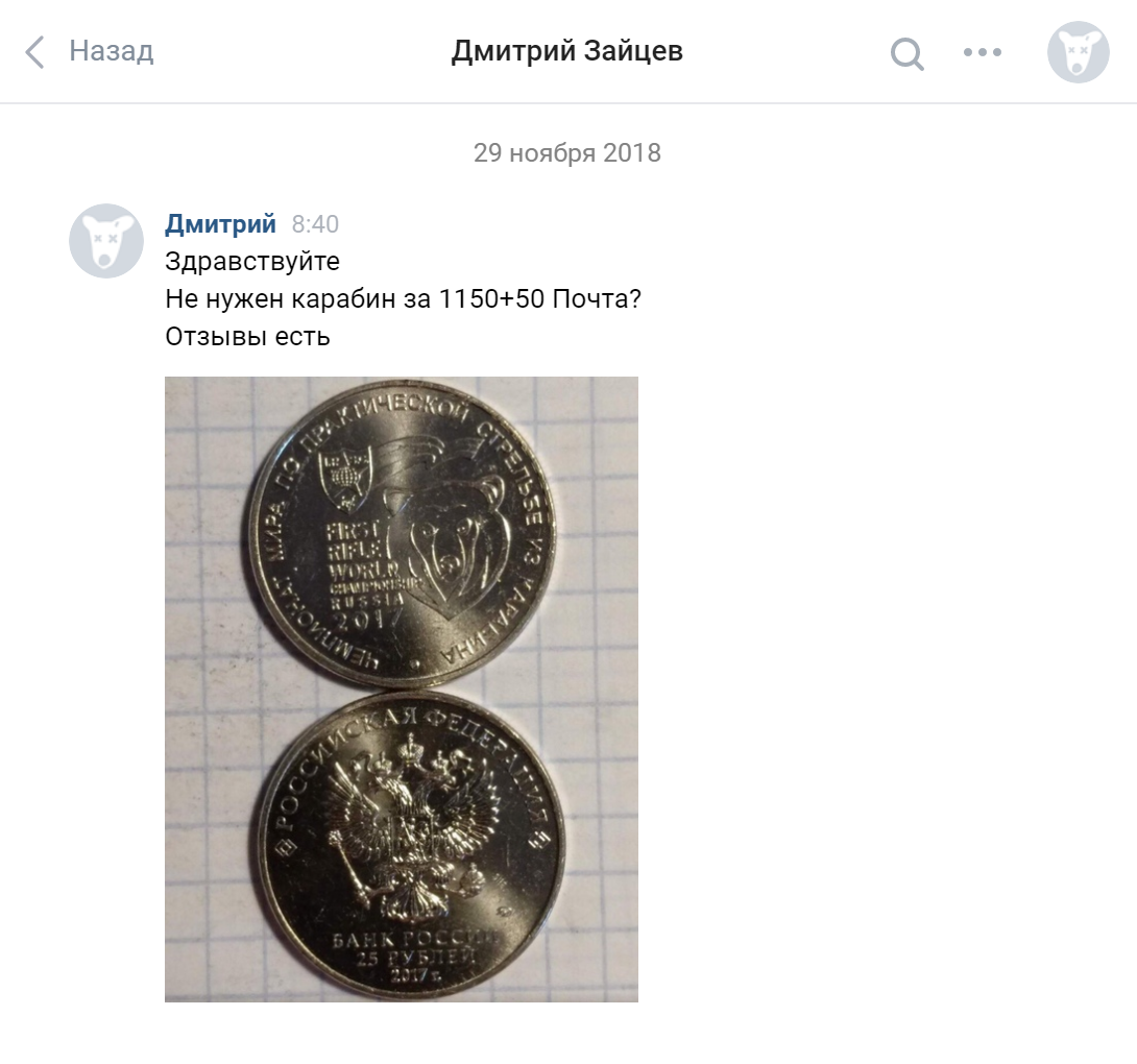 Скорее всего, Дмитрий предложил монету, потомучто до этого муж пытался купить ее на аукционе. Фото монеты, отзывы, адекватная цена — с первого взгляда ничто не выдавало мошенника