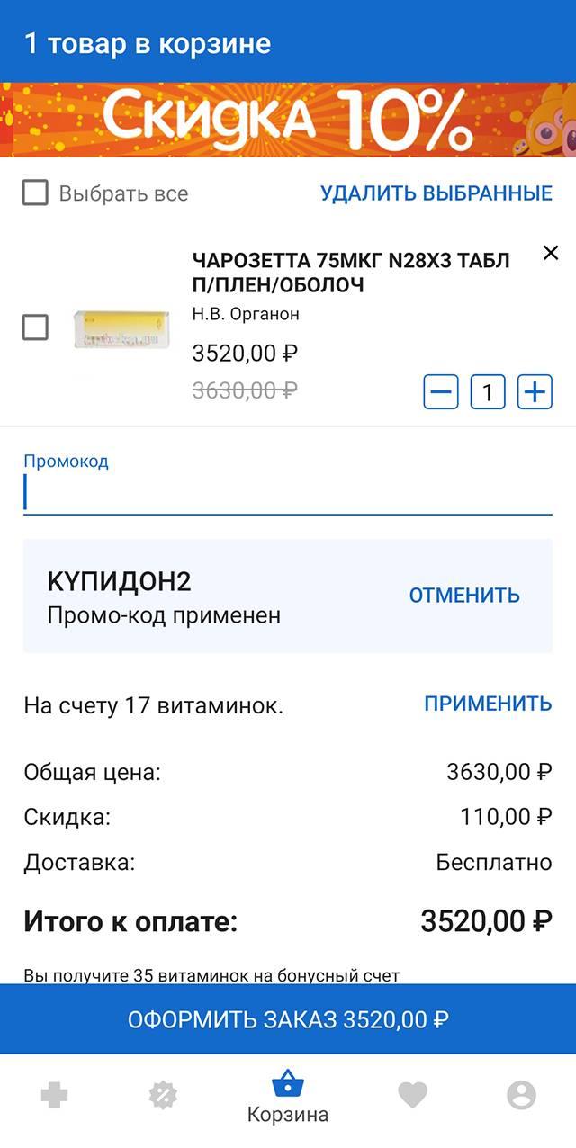 Вот недавно покупала таблетки за 3630<span class=ruble>Р</span> и сэкономила 110<span class=ruble>Р</span>