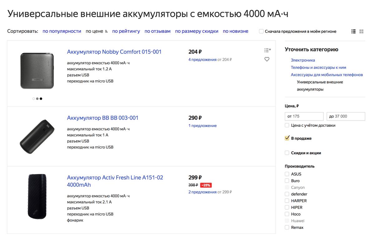 Портативный аккумулятор мне подарили на работе. 4000 мА·ч хватает, чтобы полностью зарядить два смартфона. На «Яндекс-маркете» портативные аккумуляторы стоят от 200<span class=ruble>Р</span>, цена зависит от емкости — это те самые мА·ч