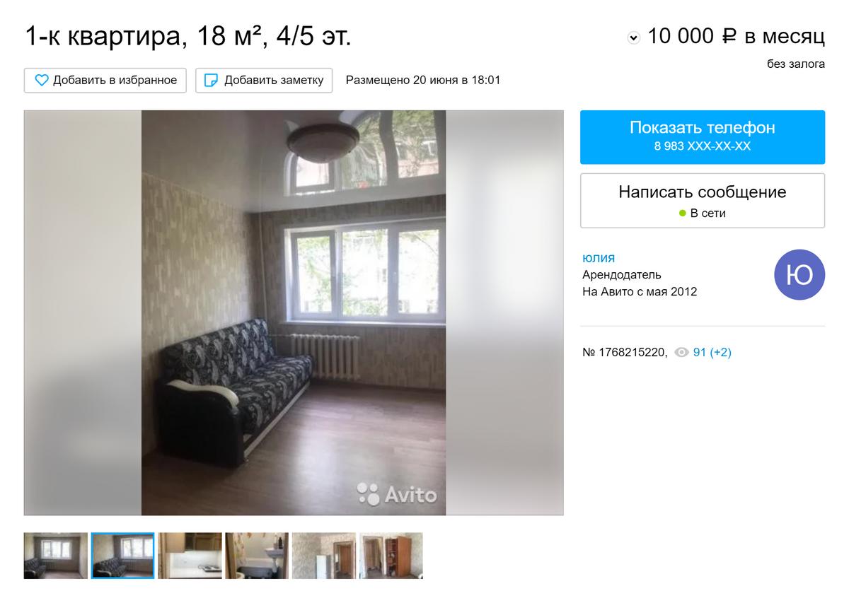 Однокомнатная квартира в Черемушках, откуда до центра ехать около часа, — за 10 тысяч
