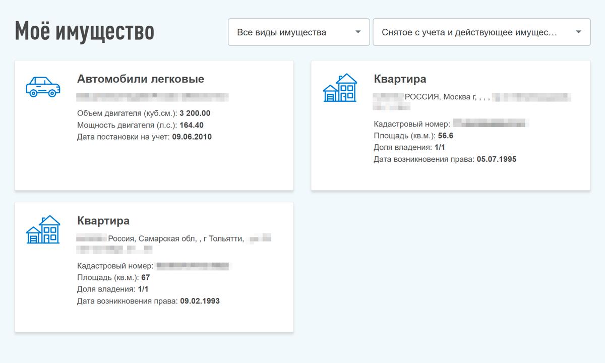 В личном кабинете сразу появилась информация о московской квартире
