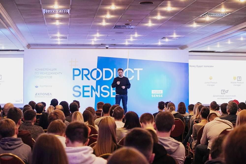 Евгений на ProductSense 2019. Источник: productsense