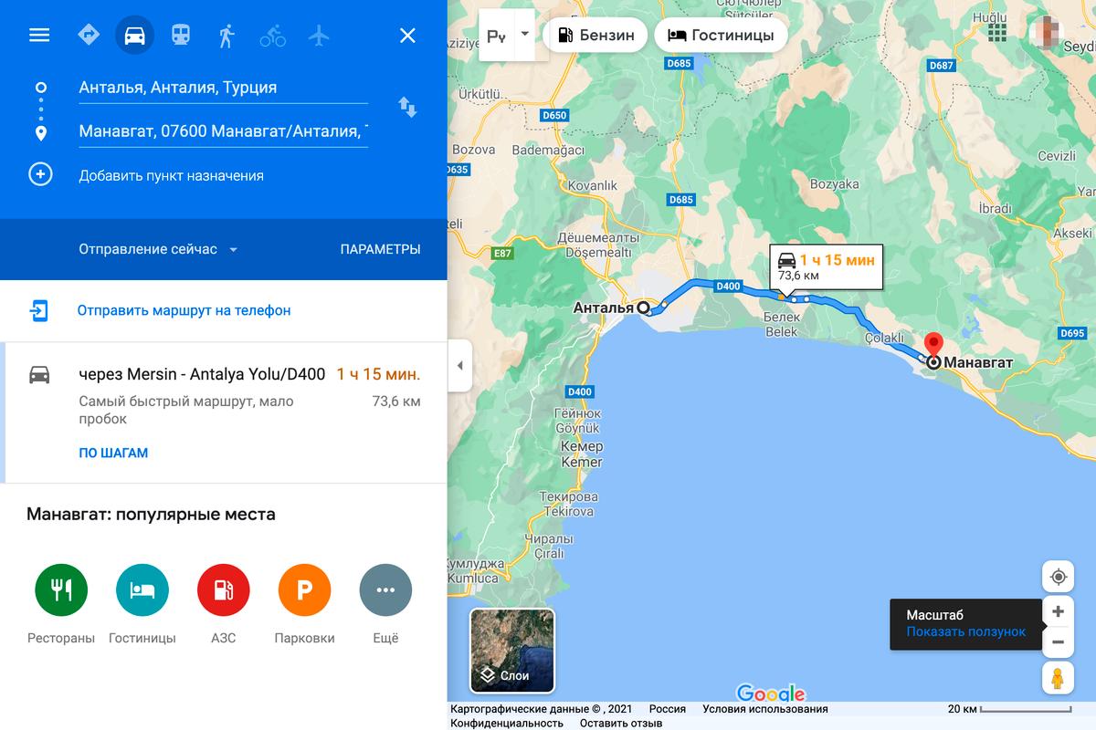 Дорога от Антальи до Манавгата занимает чуть больше часа. Трасса D400делит Манавгат на две части. Ближе к морю — курортный туристический город, за дорогой — «настоящий турецкий». Источник: «Гугл-карты»