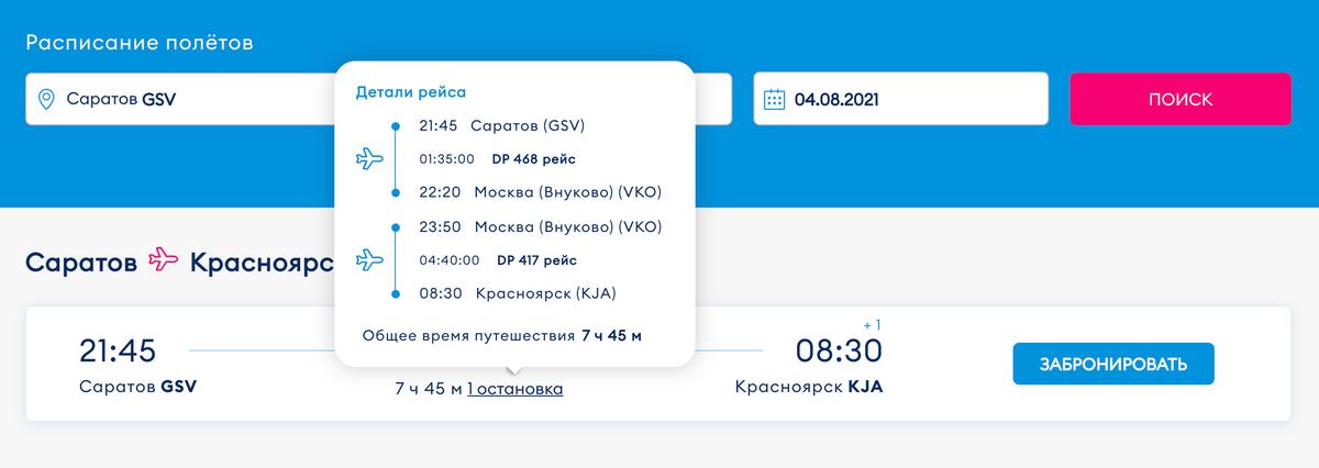 «Победа» предлагает много рейсов с пересадкой в Москве. Предполагается, что новый лоукостер от S7 будет летать напрямую между регионами, минуя Москву и Санкт-Петербург