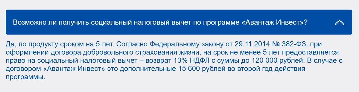 Компания предлагает оформить социальный налоговый вычет, что позволит вернуть 13% с суммы до 120 000<span class=ruble>Р</span>