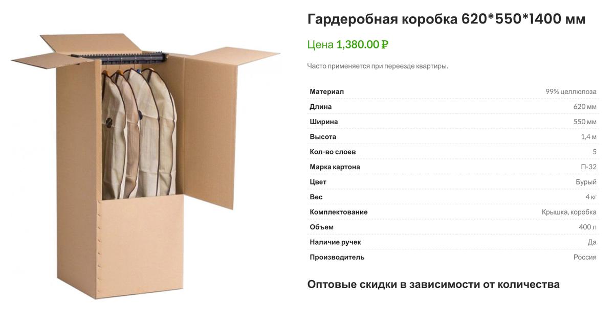 Такие коробки стоят дорого — от 500рублей и выше, но если в новой квартире нет шкафа, то одна или две пригодятся. Источник: купить-упаковку.рф